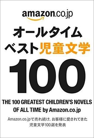 オールタイムベスト児童文学100 Amazon.co.jp