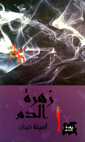 زهرة الدم  by  أمينة ذيبان