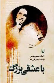 با عشقي بزرگ  by  آلبا دسپدس