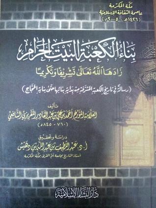 بناء الكعبة البيت الحرام  by  أحمد بن علي بن عبد القادر المقريزي