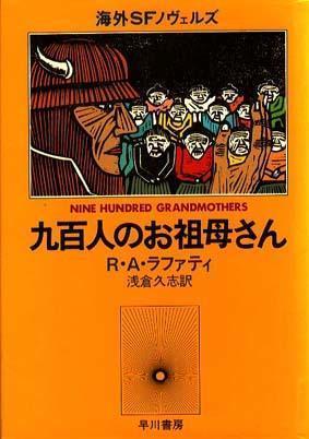Kyūhyakunin No Osobo San =Nine Hundred Grandmothers  by  R.A. Lafferty