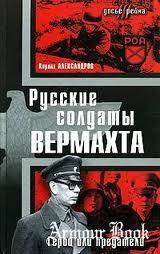 Русские солдаты Вермахта. Герои или предатели: Сборник статей и материалов  by  Unknown Author 482