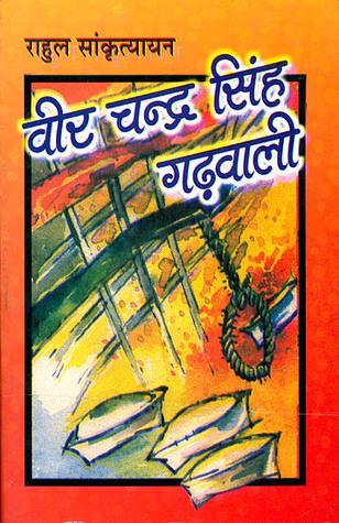 वीर चन्द्र सिंह गढ़वाली  by  राहुल सांकृत्यायन