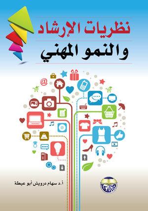 نظريات الارشاد والنمو المهني  by  سهام درويش أبو عيطة