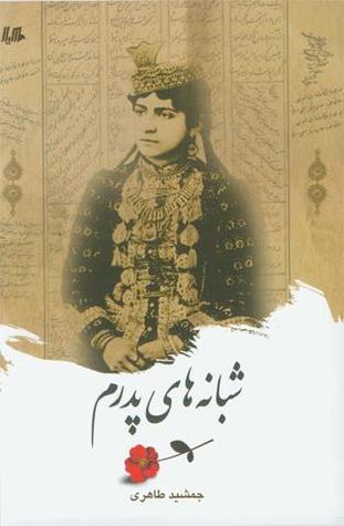 شبانه های پدرم جمشید طاهری