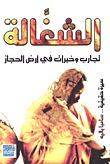 الشغالة تجارب وخبرات في أرض الحجاز  by  سامبا باليه