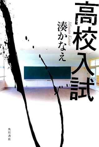 高校入試 [Kōkō nyūshiki]  by  Kanae Minato