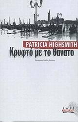 Κρυφτό με το θάνατο  by  Patricia Highsmith