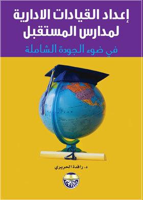 اعداد القيادات الادارية لمدارس المستقبل في ضوء الجودة الشاملة  by  رافدة الحريري