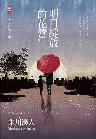 明日綻放的花蕾  by  Minato Shukawa