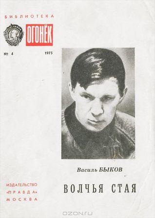 Волчья стая  by  Vasil Bykaŭ