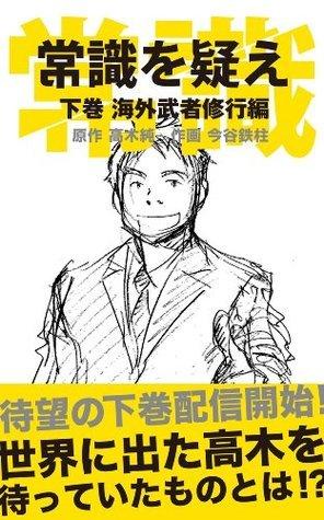 jyoshikiwoutagae: kaigaimushiyasugyohen Jun Takagi