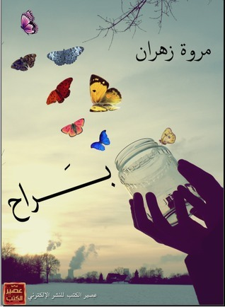 بـَـراح مروه زهران