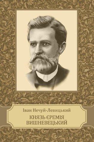 Князь Єремія Вишневецький (Knjaz Jeremija Vyshneveckyj): Ukrainian edition Іван Нечуй-Левицький