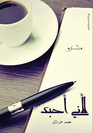 لأني أحبك محمد عزت البهي