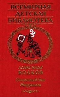 Огненный бог Марранов Alexander Volkov