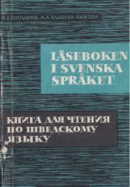 Книга для Чтения по Шведскому Языку  by  Н.Е. Погодина