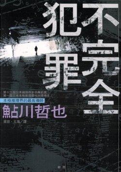 黒い白鳥 日本推理作家協会賞受賞作全集 (11)  by  Tetsuya Ayukawa