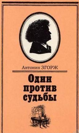 Один против судьбы  by  Згорж Антонин