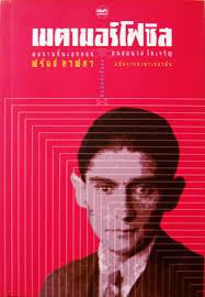 เมตามอร์โฟซิส Franz Kafka