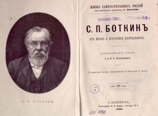Sergej Botkin. Ego Zhizn I Vrachebnaya Deyatelnost  by  Nikolai Belogolovy
