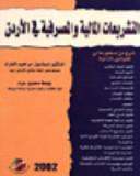 التشريعات المالية والمصرفية في الاردن - شرح من منظور مالي إسماعيل إبراهيم الطراد