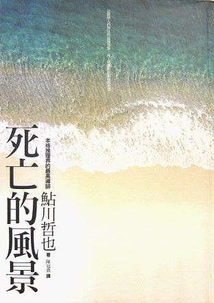 死亡的風景 Tetsuya Ayukawa