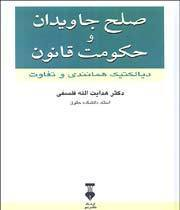 صلح جاویدان و حکومت قانون هدایت الله فلسفی