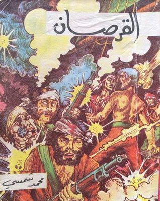 القرصان  by  محمد شمسي