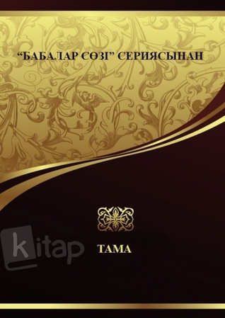 Tama (40 Heroes of Crimea) Anonymous