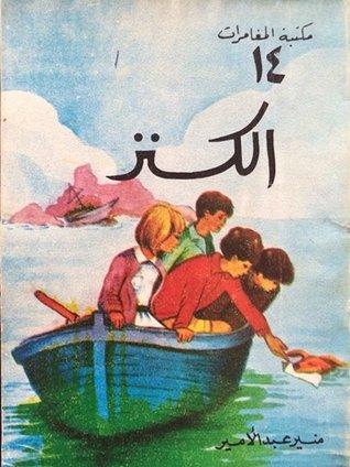 الكنز منير عبد الأمير