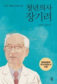 청년의사 장기려 손홍규