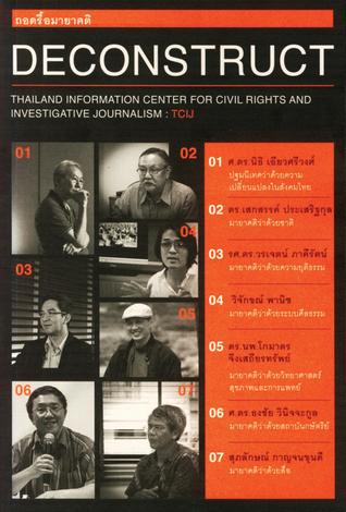 ถอดรื้อมายาคติ  by  Thailand Information Center for Civil Rights and Investigative Journalism (TCIJ)