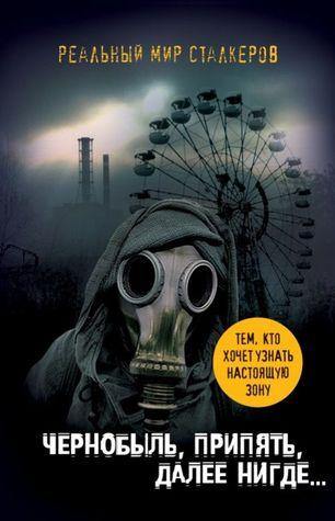 Чернобыль, Припять, далее нигде...  by  Артур Шигапов