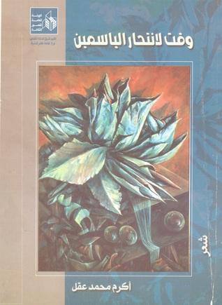 وقت لانتحار الياسمين أكرم محمد عقل