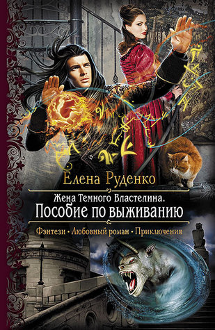Пособие по выживанию (Жена темного властелина, #1)  by  Елена Руденко