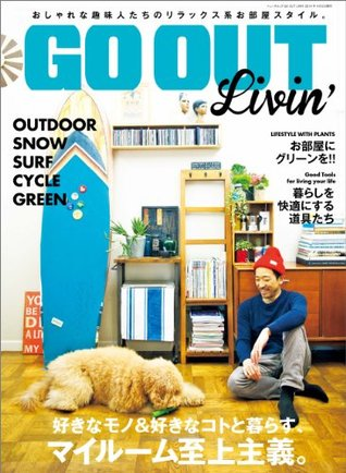 GO OUT特別編集 GO OUT LIVIN  by  三栄書房