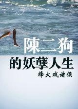 陈二狗的妖孽人生  by  烽火戏诸侯