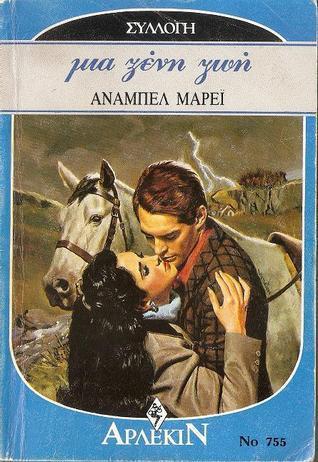 Μια ξένη ζωή Annabel Murray