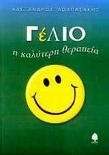 Γέλιο: Η καλύτερη θεραπεία  by  Αλέξανδρος Λουπασάκης