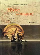 Έθνος και χώρος: Προσεγγίσεις στην ιστορική γεωγραφία της σύγχρονης Ευρώπης Γιώργος Κρητικός