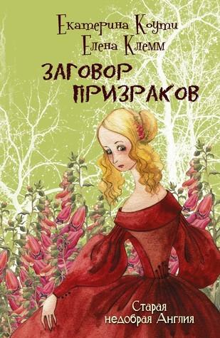 Заговор призраков  by  Екатерина Коути