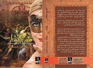 قلعة الاقدار  by  وليد حسن المدني