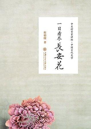一日看尽长安花--听北大教授畅讲中国古代文学  by  程郁缀