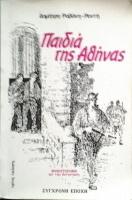 Παιδιά της Αθήνας  by  Δημήτρης Ραβάνης - Ρέντης