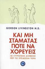 Και μη σταματάς ποτέ να χορεύεις: Ακόμη τριάντα αλήθειες που πρέπει να μάθετε τώρα  by  Gordon Livingston