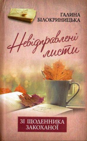 Невідправлені листи  by  Білокриницька, Галина