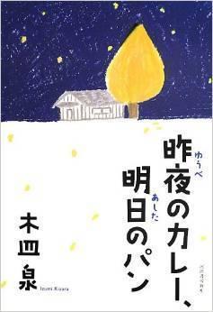 昨夜のカレー、明日のパン [yūbe no karē ashita no pan]  by  Izumi Kizara