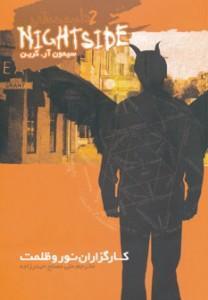 نایت ساید جلد دوم: کارگزاران نور و ظلمت (Nightside, #2)  by  Simon R. Green