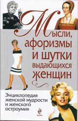Мысли, афоризмы и шутки выдающихся женщин  by  Константин Душенко